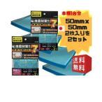 耐震マット | 〔2点セット〕耐震マット  ゲル 家具転倒防止 地震対策 日本製 50mmx50mmx3mm