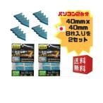 耐震マット | 〔2点セット〕耐震マット  ゲル 家具転倒防止 地震対策 日本製 40mmx40mmx3mm