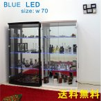 コレクションケース コレクションボード フィギュア に◎ LED 総ガラス 幅70 奥行40 高さ130cm 全2色 完成品 ガラスケース 特価品