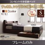 シングルベッド 収納付き コンセント付き収納ベッド引き出し付きベッド フレームのみ シングル