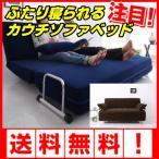 ダブルサイズソファ ソファーベッド ふたり寝られるカウチソファ ソファーベッド【ROLLY】ローリー