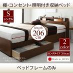 10cm長いベッド。棚・照明・引き出し付き収納ベッド【Roi-long】ロイ・ロング【フレームのみ】シングル