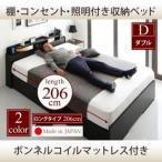10cm長いベッド。棚・照明・引き出し付き収納ベッド【Roi-long】ロイ・ロング【ボンネルコイルマットレス付き】ダブル