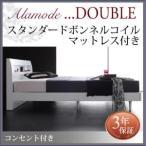 ベッド すのこ 棚 コンセント付きデザイン Alamode アラモード レギュラー ボンネルコイルマットレス付き ダブル