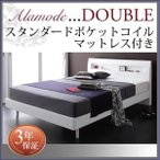 ベッド すのこ 棚 コンセント付きデザイン Alamode アラモード レギュラー ポケットコイルマットレス付き ダブル