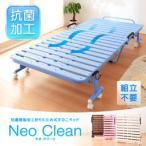 組み立て不要!折りたたみ式抗菌樹脂すのこベッド【Neo Clean】ネオ・クリーン