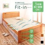 ショッピングが、 高さが調節できる!コンセント付き天然木すのこベッド Fit-in フィット イン/シングル