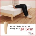 180cmショート丈北欧デザインベッド【Pieni】 オプション(ベッドはついてません) 脚15cm