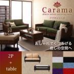 アバカシリーズ【Carama】カラマ 2人掛け+テーブル.