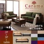 アバカシリーズ【Carama】カラマ 2人掛け+3人掛け+テーブル.