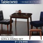ダーヴィ/テーブル(W90cm)