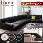 こたつフロアコーナーソファ ソファー【Lumie】ルミエ ロータイプ 右コーナーセット