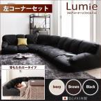こたつフロアコーナーソファ ソファー【Lumie】ルミエ ロータイプ 左コーナーセット