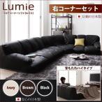 こたつフロアコーナーソファ ソファー【Lumie】ルミエ ハイタイプ 右コーナーセット