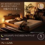 照明付きフロアベッド 【Crescent moon】クレセントムーン【フレームのみ】シングル