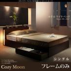 ベッド 収納付き 照明付き モダン  ベッドフレームのみ シングル