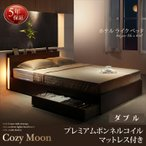 ベッド 収納付き 照明付き モダン  プレミアムボンネルコイルマットレス付き ダブル