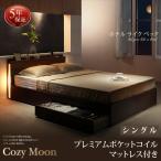 ベッド 収納付き 照明付き モダン  プレミアムポケットコイルマットレス付き シングル