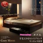 ベッド 収納付き 照明付き モダン  羊毛入りゼルトスプリングマットレス付き ダブル