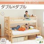 添い寝ができる二段ベッド kinion キニオン ダブル ダブル
