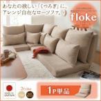 ふかふか背もたれの組み合わせリクライニングローソファ ソファー【floke】フロッカ 1人掛け単品