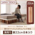 (すのこ構造 脚付きマットレス ボトムベッド )専用 別売りオプション 脚 高さ 22cm 8本セット