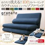 カバーリングソファ ソファーベッド【granato】グラナート