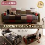デザインソファ ソファーベッド・パッチワーク【Legouix】ルグー