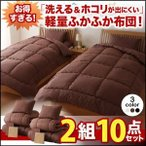 布団セット 安い  布団 フトン ふとん 組布団 激安!セット布団2組 10点セット。来客用、寝室、子供用に