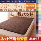 敷パッド 冬 セミダブル 20色から選べるマイクロファイバー毛布・パッド 敷パッド単品 セミダブル