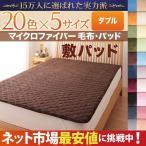 敷パッド 冬 ダブル 20色から選べるマイクロファイバー毛布・パッド 敷パッド単品 ダブル