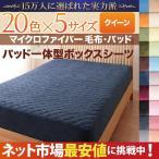 布団カバー 20色から選べるマイクロファイバー毛布・パッド パッド一体型ボックスシーツ単品 クイーン