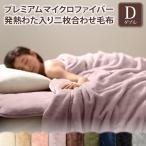 洗える 毛布 プレミアムマイクロファイバー贅沢仕立てのとろける毛布 グラン 発熱わた入り2枚合わせ毛布単品 ダブル