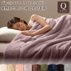 洗える 毛布 プレミアムマイクロファイバー贅沢仕立てのとろける毛布 グラン 発熱わた入り2枚合わせ毛布単品 クイーン