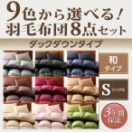 布団セット 安い  布団 フトン ふとん 組布団 9色から選べる!羽毛布団 ダックタイプ 8点セット 和タイプ シングル