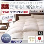 【DOWNPASS認証】フランス産ホワイトダックダウンエクセルゴールドラベル羽毛布団8点セット 和タイプ シングル