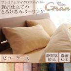 布団カバープレミアムマイクロファイバー贅沢仕立てのとろけるカバーリング 枕カバー ピローケース