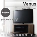薄型コーナーロータイプテレビボード テレビ台【Venus】ベヌス レギュラータイプ