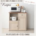 カントリー調キッチン収納シリーズ【RAPO】ラポキッチンカウンターワゴンW80