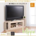 超!薄型コーナーテレビボード テレビ台 TV【hilppa】ヒルッパ