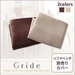 スライド伸縮テーブルダイニング【Gride】グライド  ソファ ソファーベンチカバー 単品