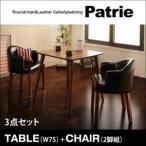 ラウンドチェア×レザー 合成皮革 カフェスタイルダイニング Patrie パトリ 3点セット (テーブル+チェア×2)