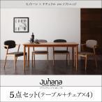 デザインダイニングテーブルセット Juhana ユハナ/5点セット