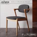 デザインダイニング Juhana ユハナ/チェア(2脚組)
