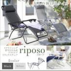 リクライニング折りたたみ式アウトドアリラックスチェア【riposo】リポーゾ