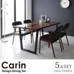 デザインダイニングテーブルセット Carin カーリン/5点セット