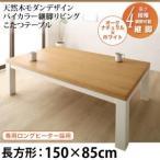 天然木モダンデザイン バイカラー継脚リビングこたつテーブル【Liere】リエレ/長方形(150×85)