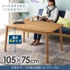 こたつテーブル 高さ調節可能 4段階 天然木オーク材/長方形(105×75)