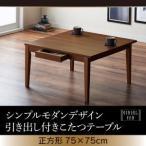 シンプルモダンデザイン・引き出し付きこたつテーブル【Foyer】フォワイネ/正方形(75×75)