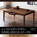シンプルモダンデザイン・引出付きこたつテーブル【Foyer】フォワイネ/長方形(105×75)